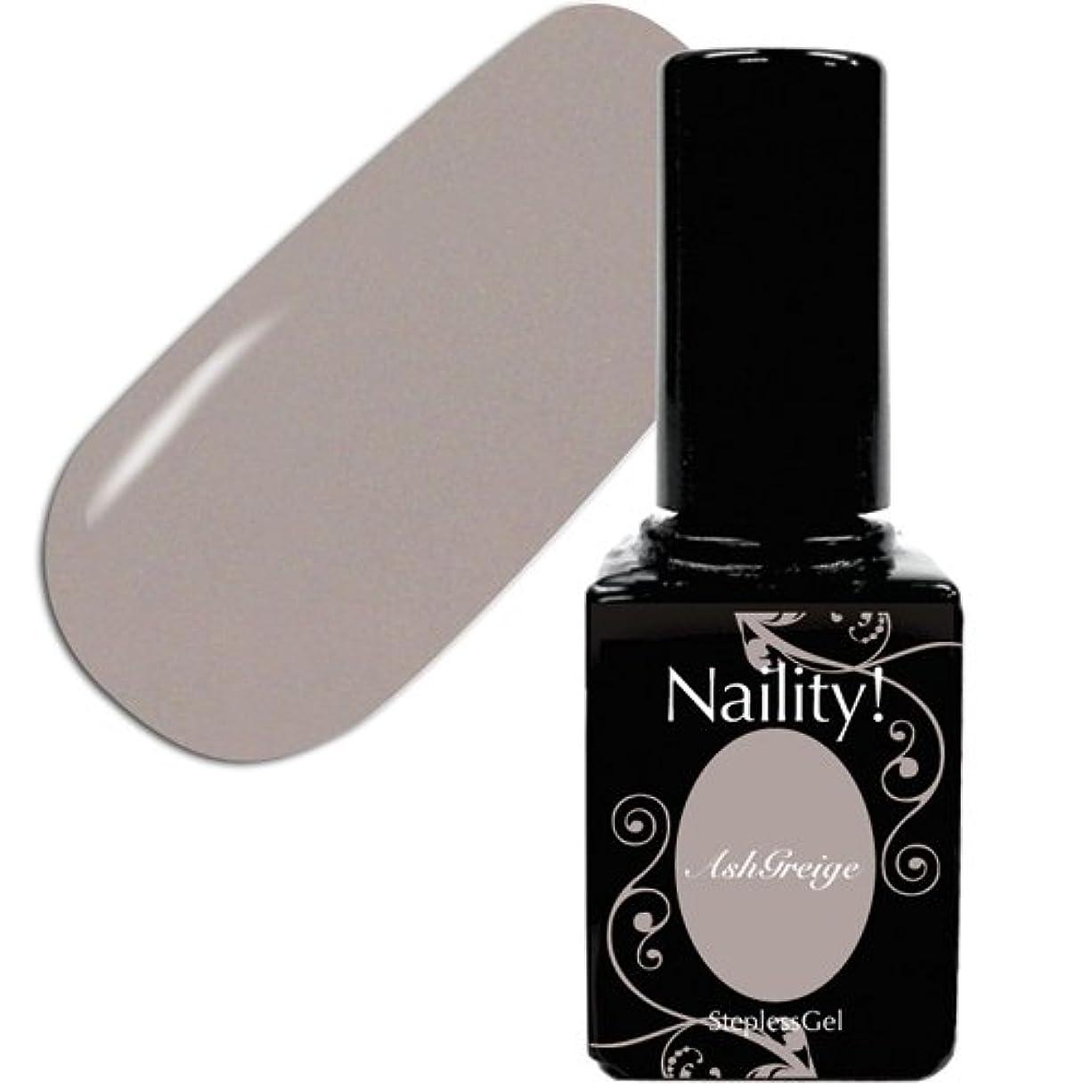 ホイール基本的な勇気Naility! ステップレスジェル 064 アッシュグレージュ 7g