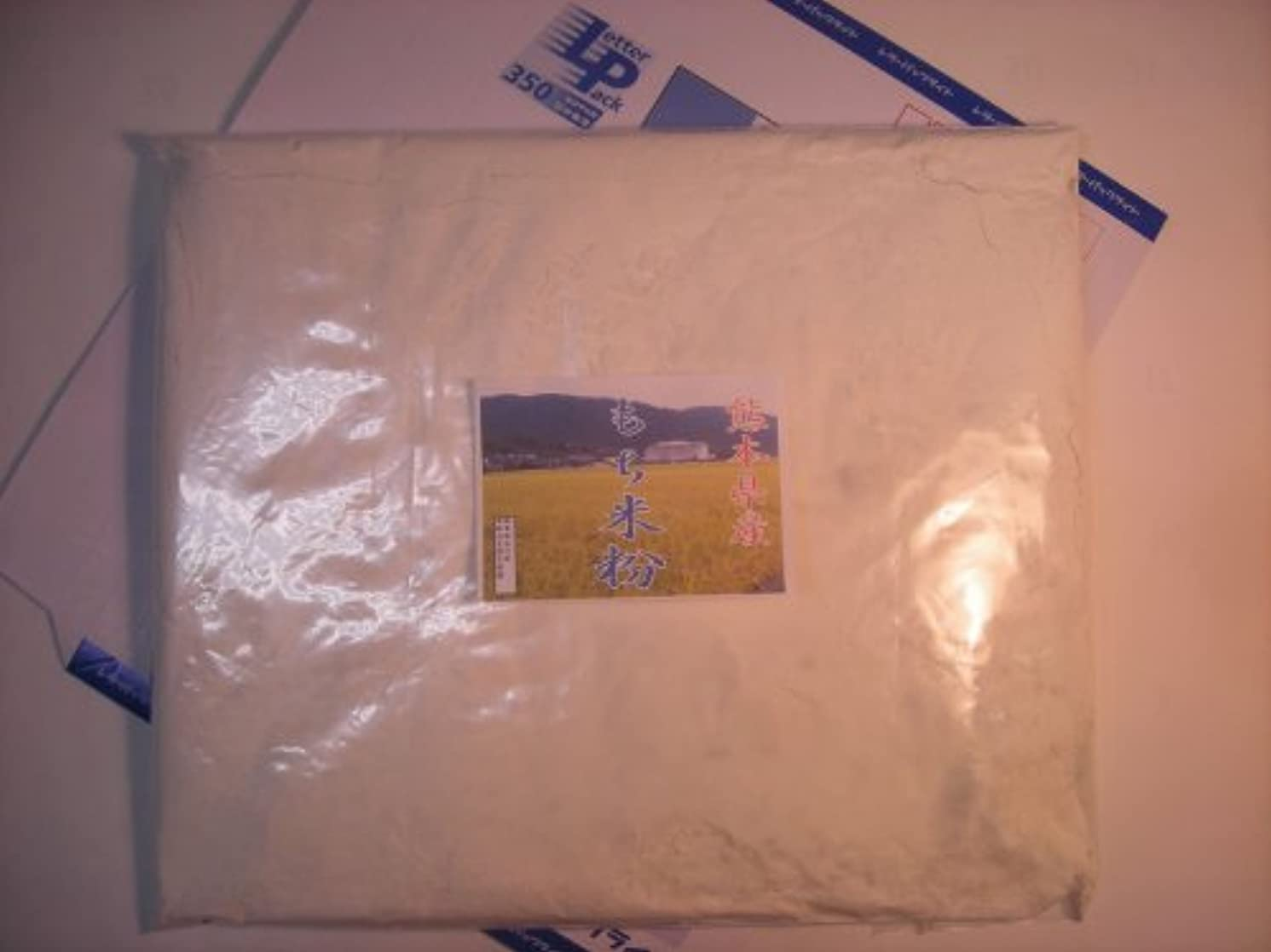 レプリカ報いるストロー熊本県産 もち米粉 800g お試しパック/令和元年産 もち米 原料使用