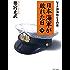 日本海軍が敗れた日(下) レイテ沖海戦とその後 PHP文庫