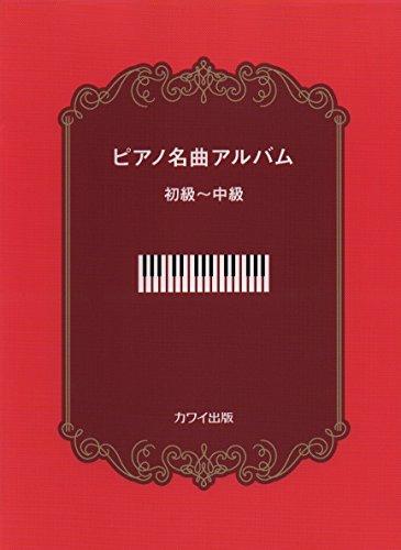 ピアノ名曲アルバム 初級~中級 (0640)の詳細を見る