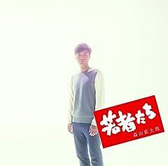 若者たち♪森山直太朗のCDジャケット