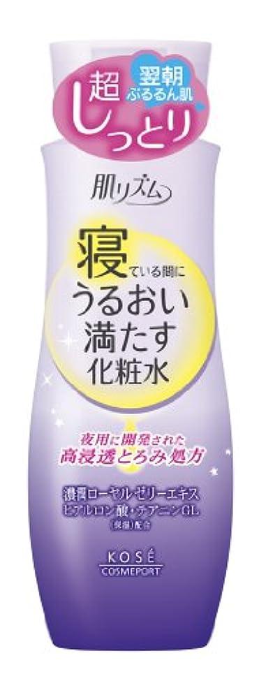 女性里親断言するKOSE 肌リズム 保湿化粧水 200mL