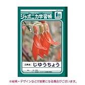【ジャポニカ学習帳】B5判じゆうちょう[017202]