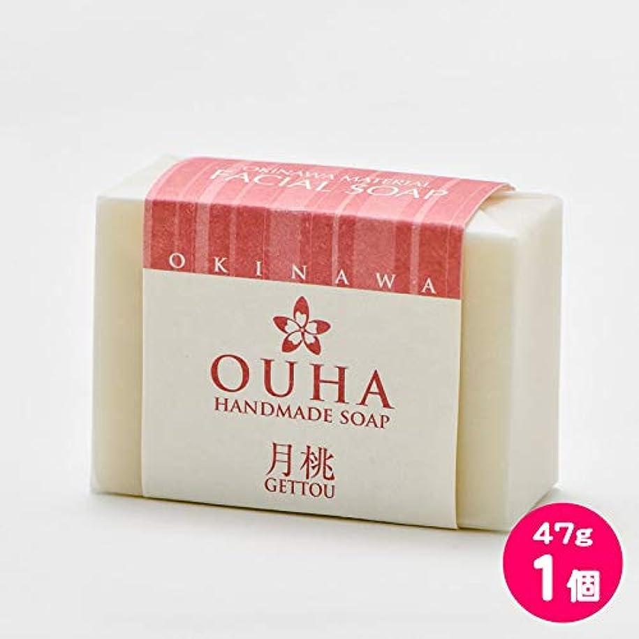 【送料無料 定形外郵便】沖縄県産 OUHAソープ 月桃 石鹸 47g 1個