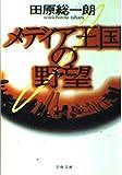 メディア王国の野望 (文春文庫)