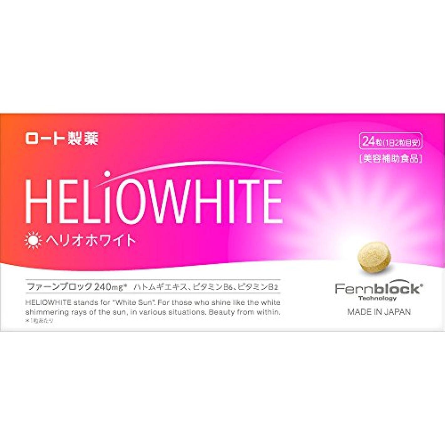 霜異議夜間ロート製薬 ヘリオホワイト 24粒 シダ植物抽出成分 ファーンブロック Fernblock 240mg 配合 美容補助食品