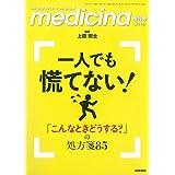 medicina(メディチーナ)  2019年 増刊号 特集 一人でも慌てない! 「こんなときどうする?」の処方箋85