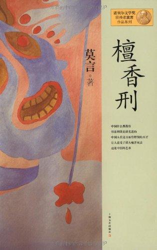檀香刑 (in Chinese)
