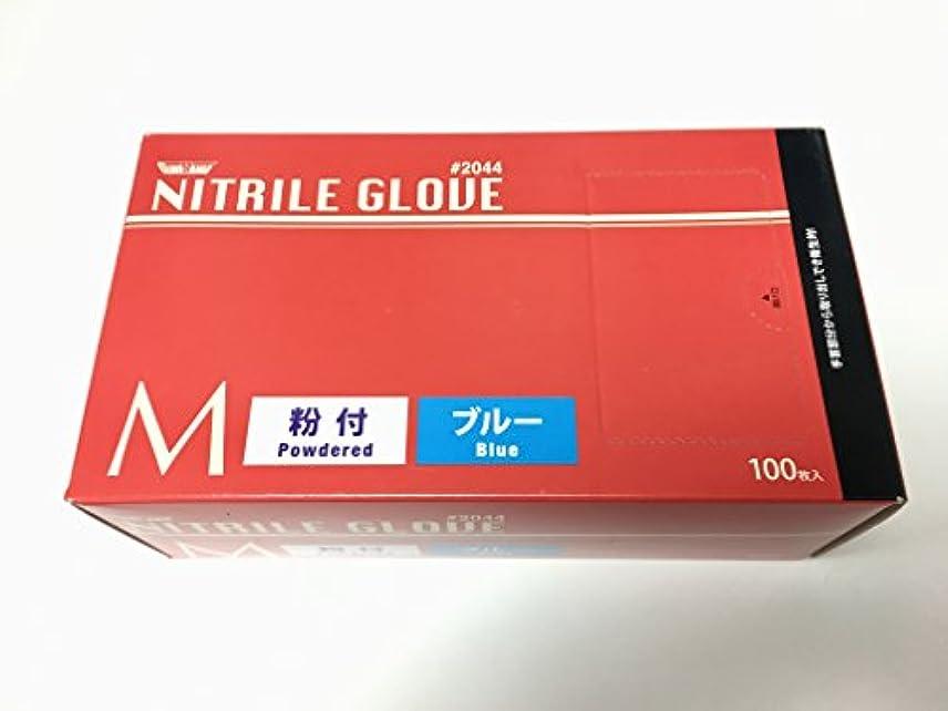 焦がす雪だるまガイダンス川西工業 ニトリル手袋#2044粉付 青M 100枚×10