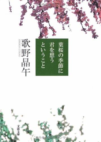 葉桜の季節に君を想うということ (文春文庫)の詳細を見る