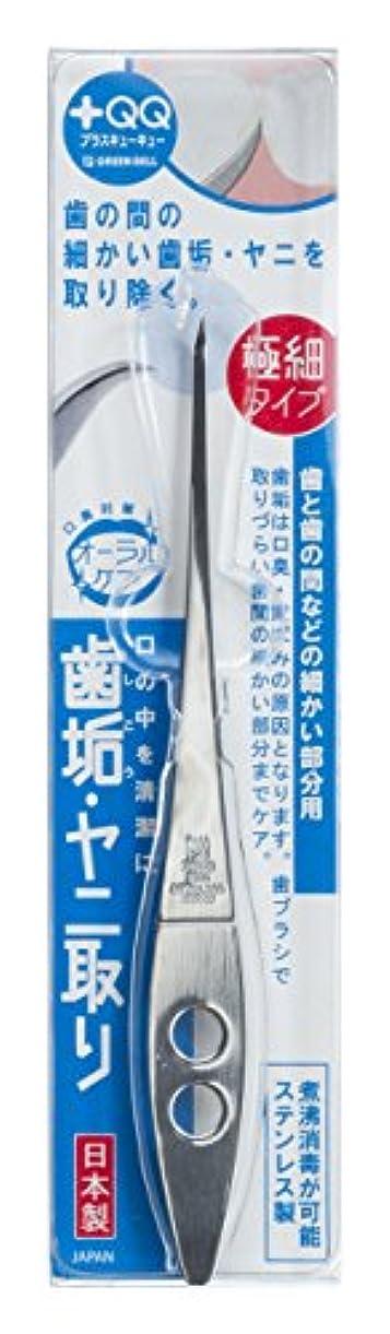 歌う高さ不規則なプラスキューキュー 歯垢?ヤニ取り 極細タイプ QQ-D80
