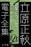 立原正秋 電子全集23 『文学について エッセイIV』