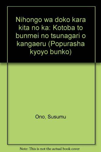 日本語はどこからきたのか―ことばと文明のつながりを考える (ポプラ社教養文庫)