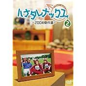 ハナタレナックス 第2滴 -2004傑作選 [DVD]