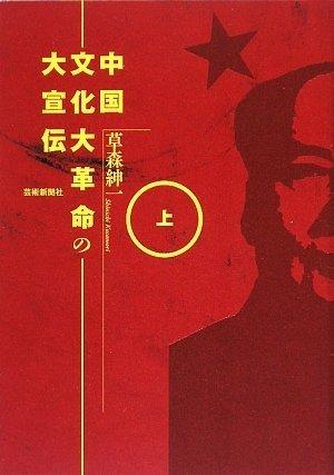 中国文化大革命の大宣伝 上の詳細を見る