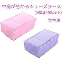 【女性用】シューズケース/シューズボックス /靴収納箱/収納用品【お得な4個セット】