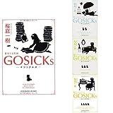 GOSICKs (角川文庫) 1-4巻 新品セット (クーポン「BOOKSET」入力で+3%ポイント)