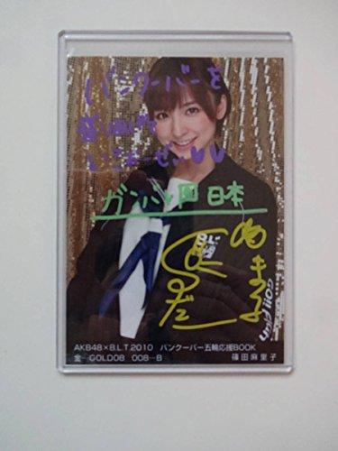 AKB48公式生写真【篠田麻里子BLT2010バンクーバー五輪応援BOOK 直筆サイン付】