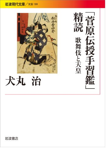 「菅原伝授手習鑑」精読――歌舞伎と天皇 (岩波現代文庫)