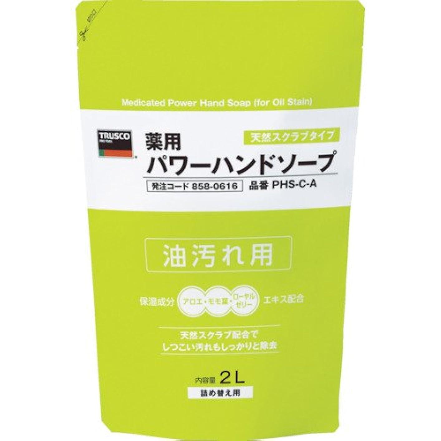 スーパーマーケットハブ重くするトラスコ中山 株 TRUSCO 薬用パワーハンドソープ 詰替パック 2.0L PHS-C-A