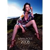 井上和香 2008年カレンダー