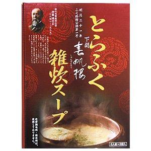 ほんぽ 春帆楼 とらふく雑炊スープ 300g×2袋セット