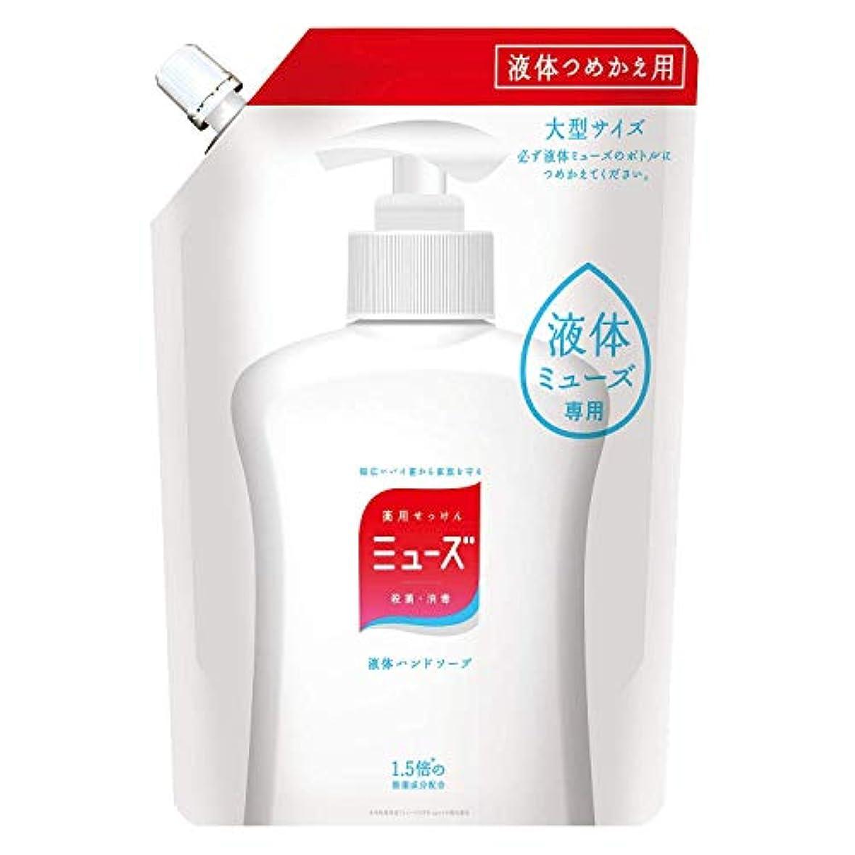 【医薬部外品】ミューズ 液体 ハンドソープ 詰め替え オリジナル 450ml