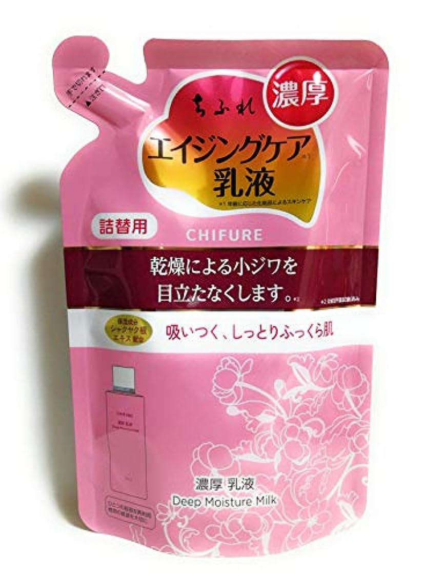 連鎖正確に意味ちふれ化粧品 濃厚乳液 替 150ml