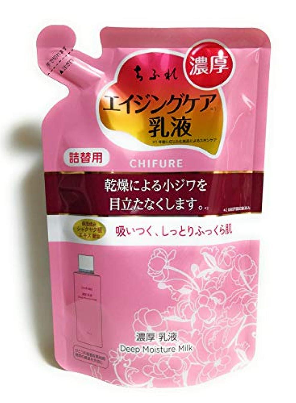 扱う最終的に移行ちふれ化粧品 濃厚乳液 替 150ml