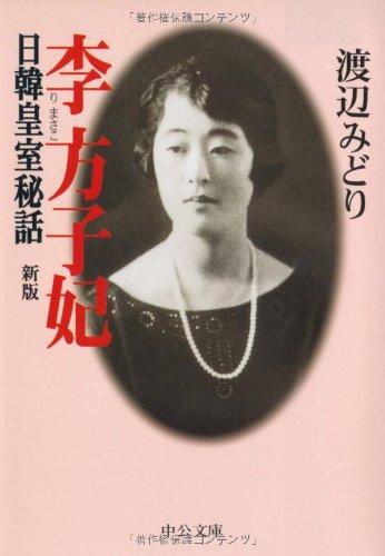 李方子妃―日韓皇室秘話 (中公文庫)の詳細を見る