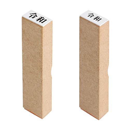 プラス スタンプ 新元号スタンプセット (大&中) 木製 52-978+52-979