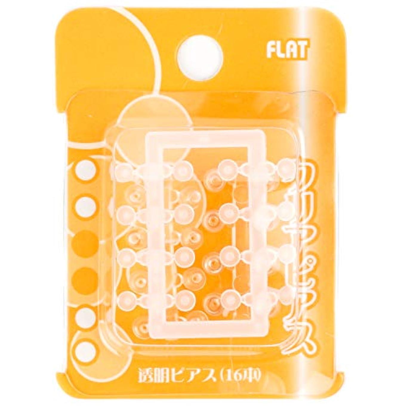 平和的電卓試みるヒーロー クリアピアス フラット 16本入り 2個セット P450