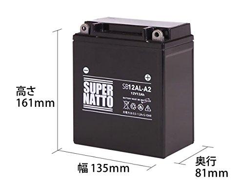 SUPER NATTO / SB12AL-A2 (YB12AL-A2, YB12AL-A, FB12AL-A互換) シールド型 MF