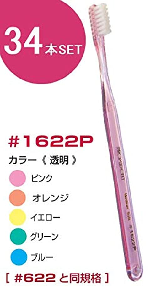 傷つきやすいペネロペ前奏曲プローデント プロキシデント コンパクトヘッド MS(ミディアムソフト) #1622P(#622と同規格) 歯ブラシ 34本