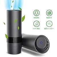 Natuoke 車載空気清浄機 イオン発生機 エアクリーナー ホコリ除去 アレルギ 対策 除菌 脱臭 PM2.5対応 HEPAフィルタータッチ操作 静音 USB充電ケーブル付き