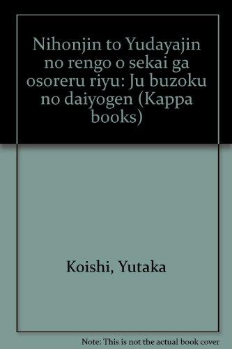 日本人とユダヤ人の連合を世界が怖れる理由―十部族の大預言 (カッパ・ブックス)