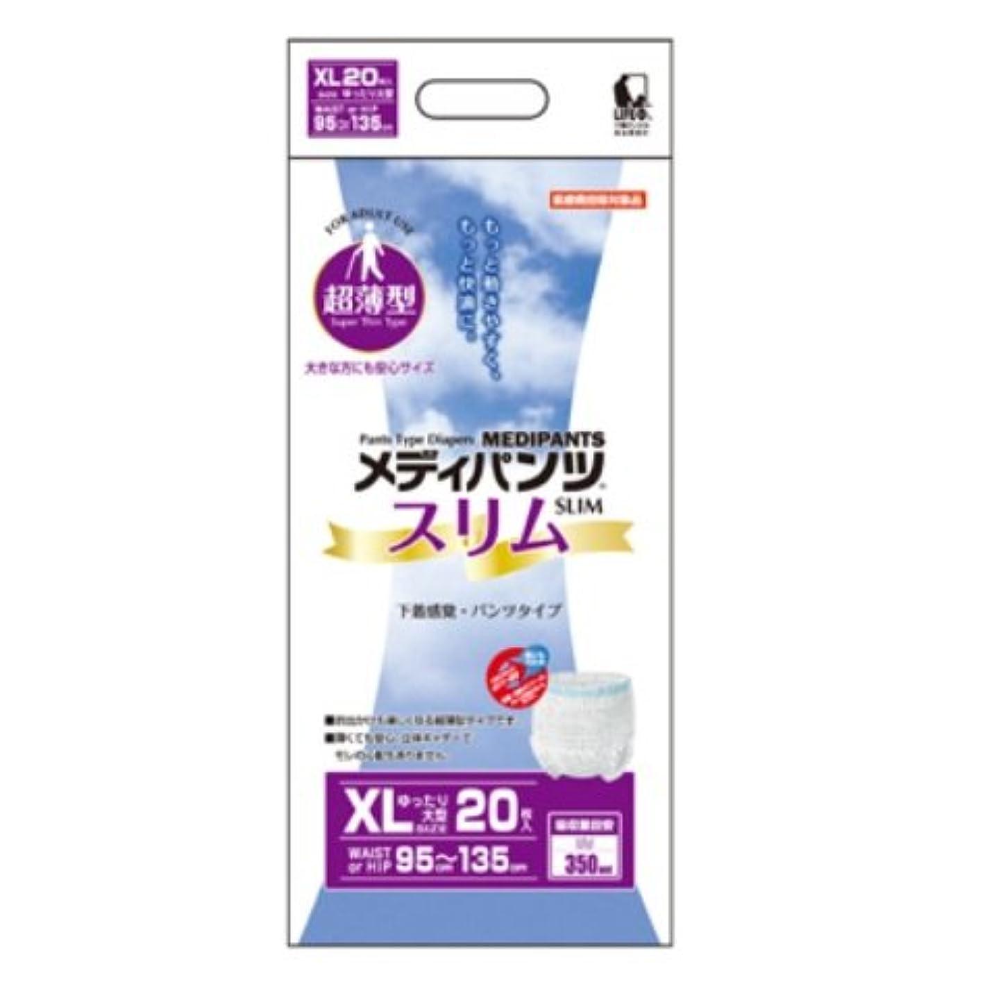 水素カフェクレデンシャル近澤製紙 チカザワ メディパンツスリム XL20 1ケース(4袋)セット売り