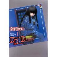 DDD 1 (講談社BOX)