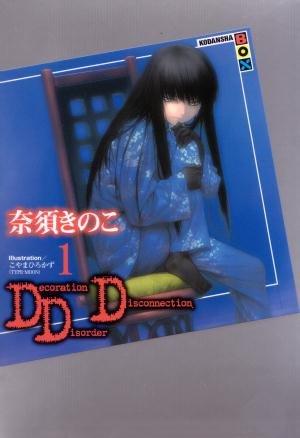 DDD 1 (講談社BOX)の詳細を見る
