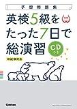 【CD付】英検5級 を たった7日で総演習 予想問題集 新試験対応版 (学研英検シリーズ)