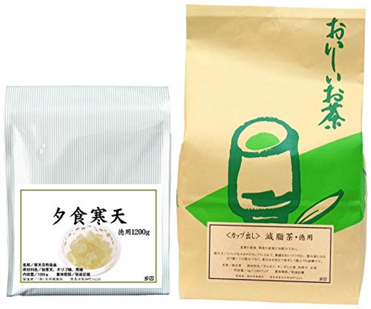 または適切に自然健康社 夕食寒天?徳用 1200g + 減脂茶?徳用 180パック