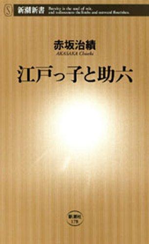 江戸っ子と助六(新潮新書)