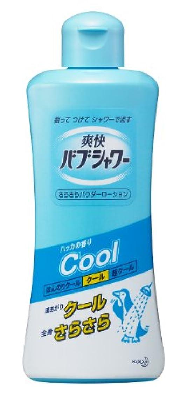 生物学コインランドリーアストロラーベ爽快バブシャワークール ハッカの香り 250ml