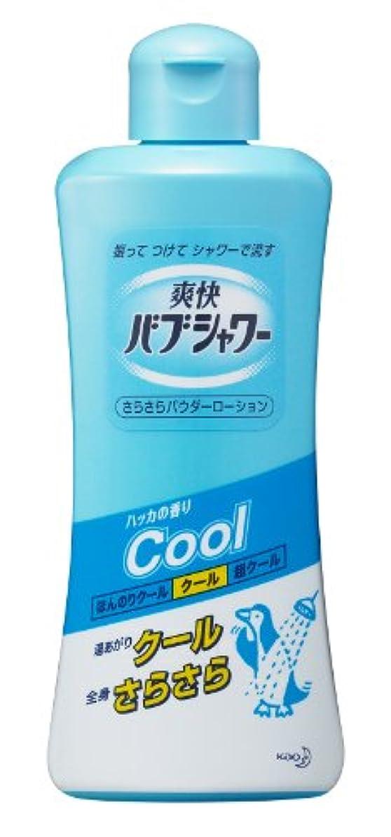 摂動良いかんがい爽快バブシャワークール ハッカの香り 250ml