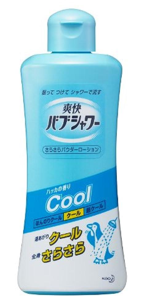 定期的平方ミル爽快バブシャワークール ハッカの香り 250ml