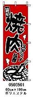 のぼり旗:焼肉[0503501]