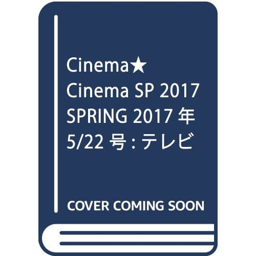 Cinema★Cinema SP 2017 SPRING 2017年 5/22 号 [雑誌]: テレビライフ 首都圏版 別冊