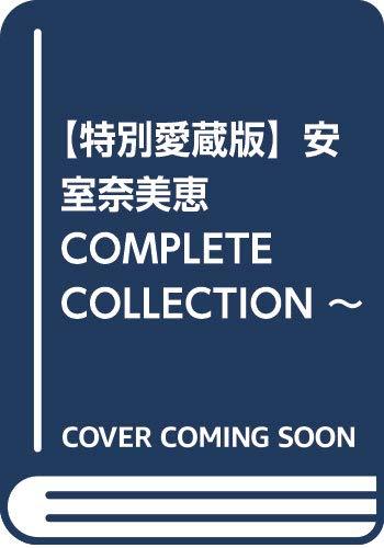 【特別愛蔵版】安室奈美恵 COMPLETE COLLECTI...