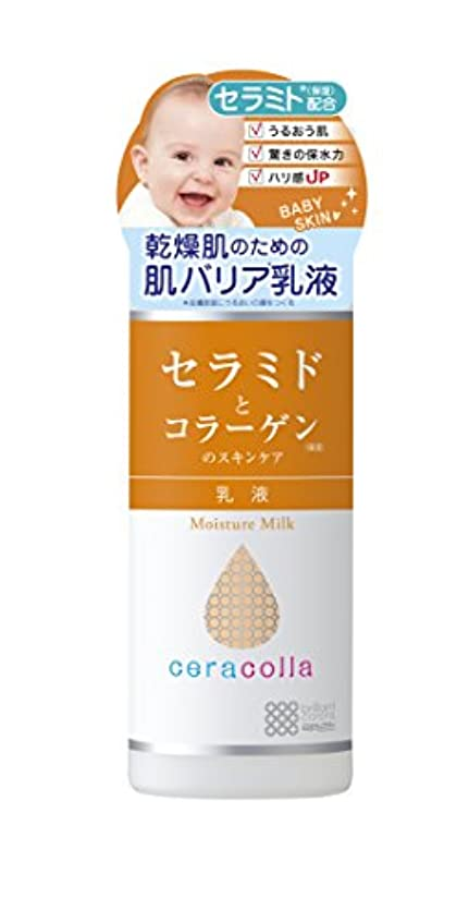 明色化粧品 セラコラ 保湿乳液 145mL