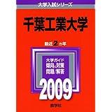 千葉工業大学 [2009年版 大学入試シリーズ] (大学入試シリーズ 230)